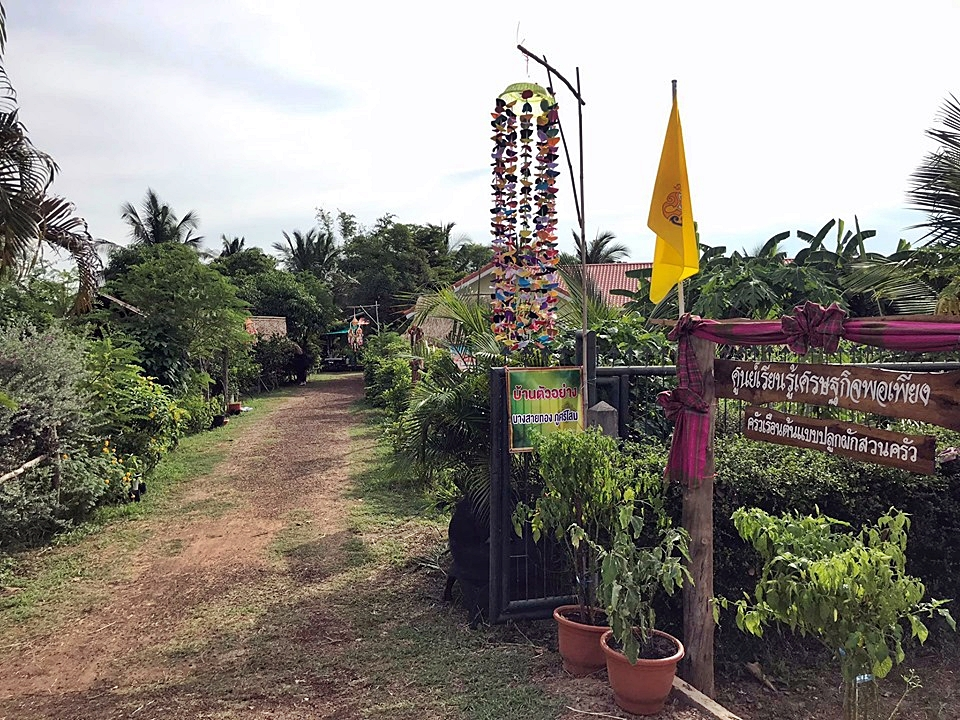 BaandongbangEducationCentre